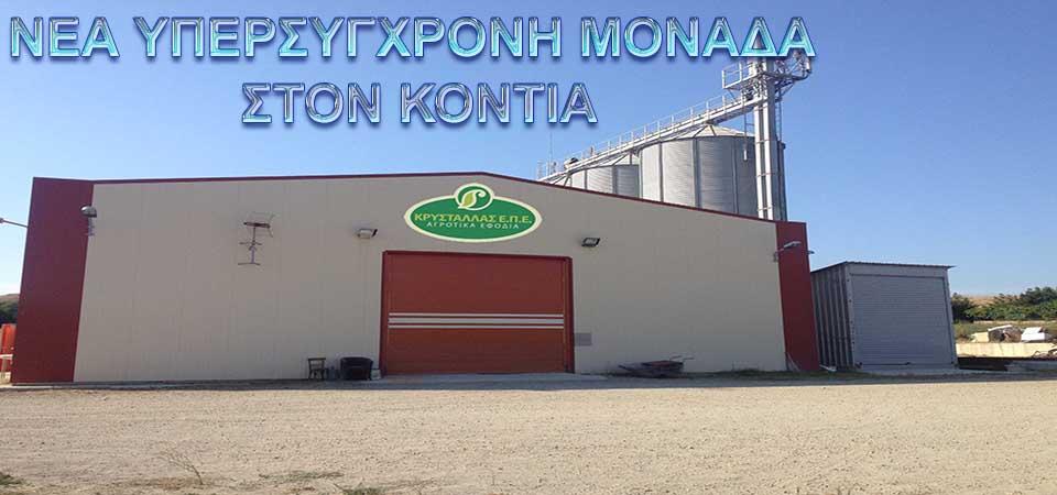 krustallas_monada_kontia.jpg